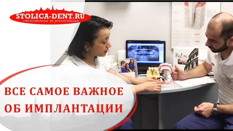 👌 Стоматолог расскажет все об имплантации зубов доступным языком. Все об имплантации зубов. 12