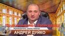 Практическая Эзотерика Андрей Дуйко.✧ Бесплатный вебинар по эзотерике Школы Кайлас