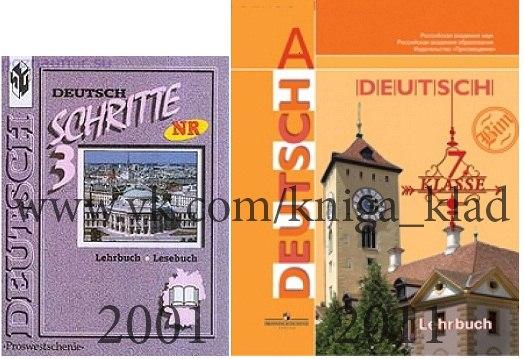 гдз немецкий язык 9 класс учебник