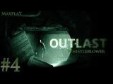 Прохождение игры: Outlast: Whistleblower Серия 4 Жених и Невеста
