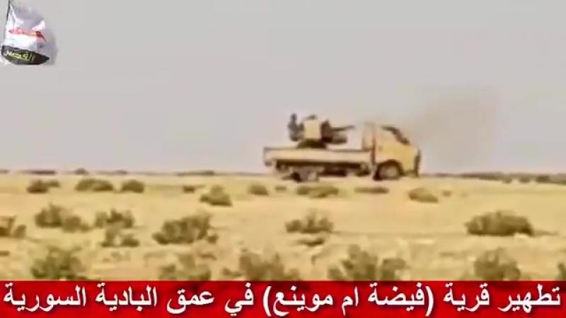 Дейр эз Зор. Сирийская армия и силы Ливаа Аль Кудс установили полный контроль над деревней Файда Умм Мувайна в сирийской пустыне