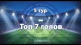 Северная Футбольная Лига Топ-7 голов 5-го тура