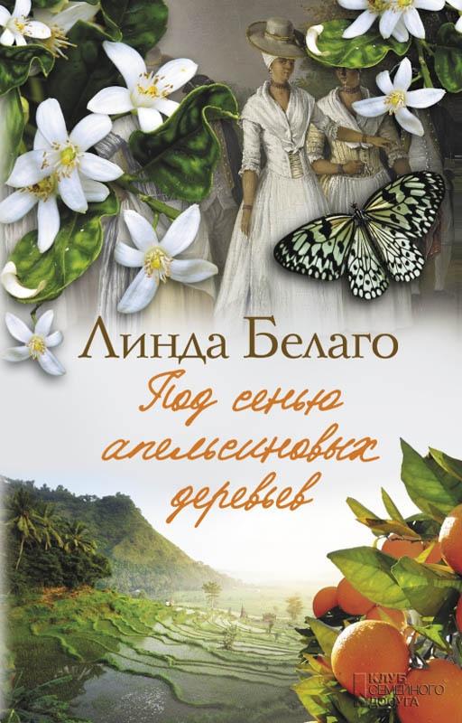 БЕЛАГО ЛИНДА— Под сенью апельсиновых деревьев