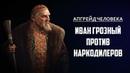 Апгрейд человека. Иван Грозный против наркодилеров. Вячеслав Манягин