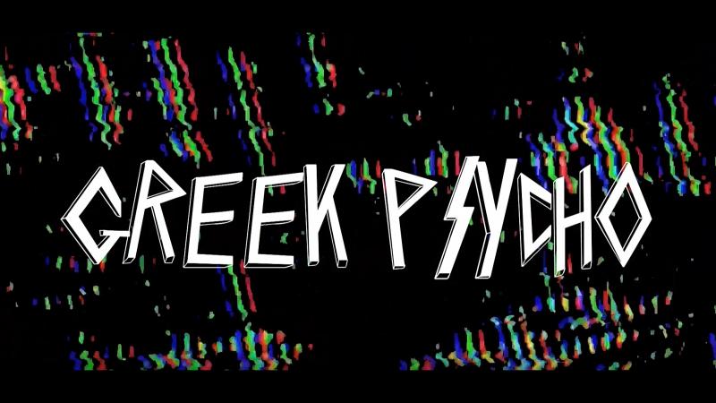 RMN Troyce - Greek Psycho