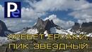 Восхождение на пик Звездный, хребет Ергаки, Западный Саян