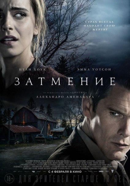 Затмение (2017) смотреть онлайн в хорошем качестве HD720