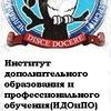 Институт доп. образования и проф. обучения