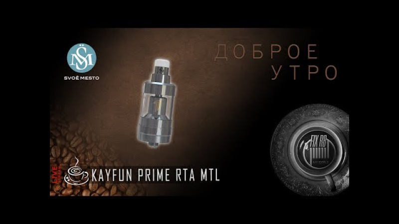 Доброе утро №172☕ кофе и Kayfun Prime RTA MTL by SvoёMesto |27.09.17| 1030 MCK