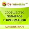 Baraholkin - сообщество геймеров и киноманов.
