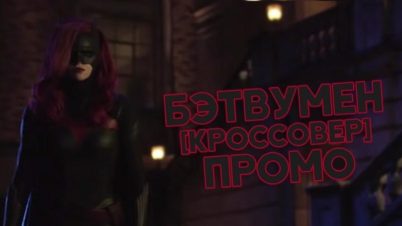 Бэтвумен | Другие миры [Кроссовер], Часть 1 | Промо