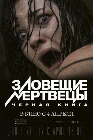 Зловещие мертвецы: Черная книга (2013)