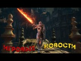 ИГРОВЫЕ НОВОСТИ #11: Dark Souls 3: The Ringed City, Final Fantasy XV, StarCraft: Remastered