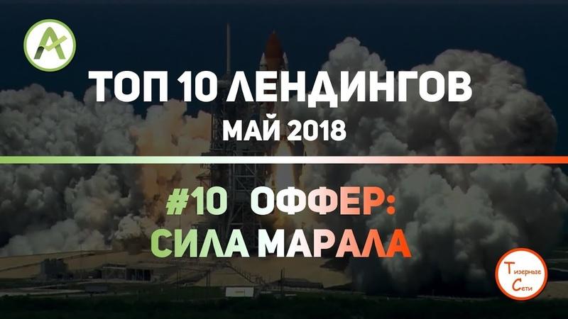 Топ 10 лендингов МАЙ 2018 10 Оффер Сила Марала
