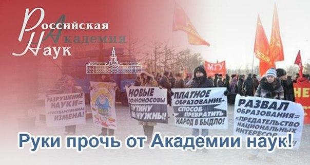 Митинг против реформы ран в екб