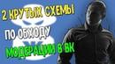 Как пройти модерацию в ВКонтакте на запрещенные тематики и товары Как обойти модерацию ВК таргетинг