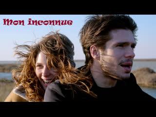 """""""mon inconnue"""" 2019 (hugo gélin / françois civil / joséphine japy)"""