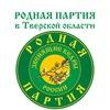 РОДНАЯ ПАРТИЯ в Тверской области
