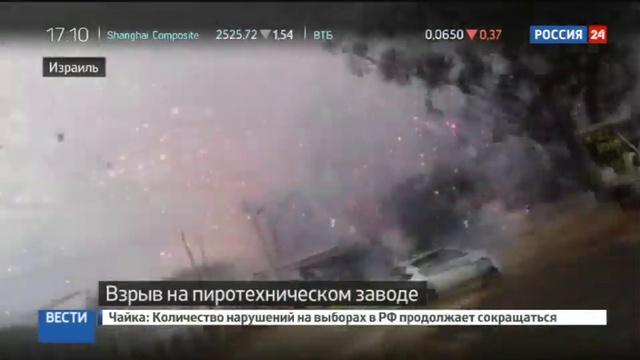 Новости на Россия 24 • В Израиле рванула пиротехника: есть погибшие и раненые