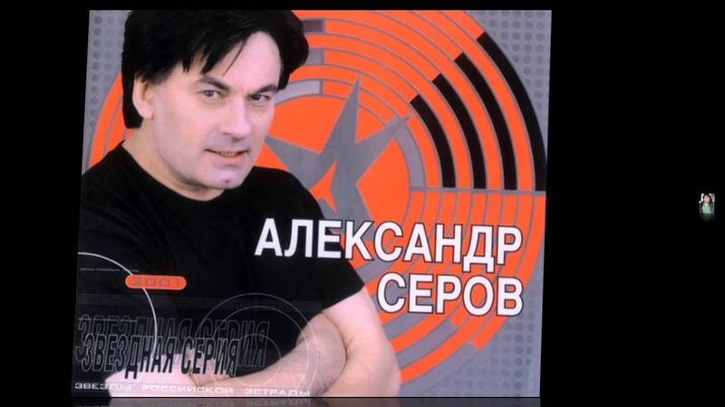 Александр Серов Мир для влюблённых 1983 год, запись с концерта