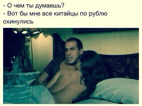 О чем думаю))