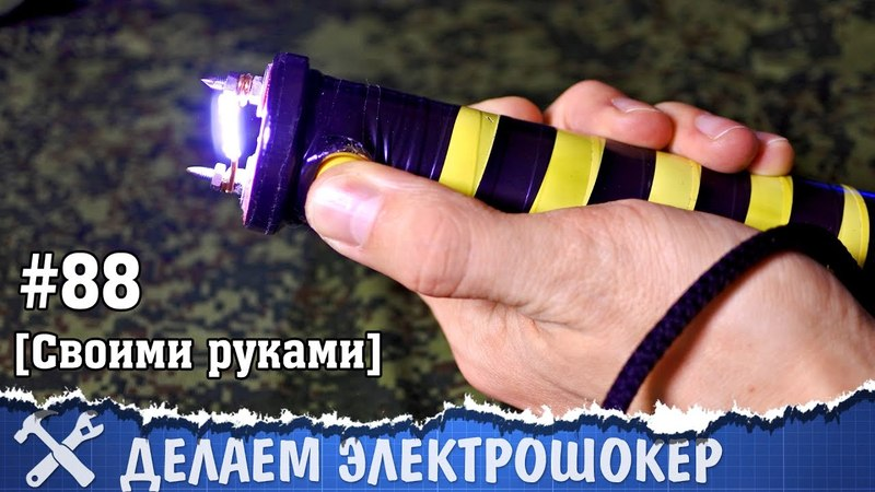 Как сделать электрошокер своими руками rfr cltkfnm 'ktrnhjijrth cdjbvb herfvb rfr cltkfnm 'ktrnhjijrth cdjbvb herfvb rfr cltkfnm