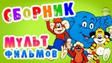 По дороге с облаками в HD и другие советские мультфильмы