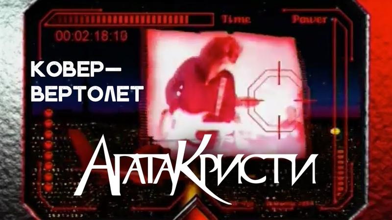 Агата Кристи — Ковер-вертолет (Официальный клип / 1998)