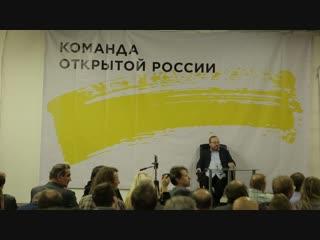 Станислав Белковский в «Открытой России»