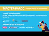 Основы работы на телевидении | Мастер-класс МАСТ | Ольга Рекунова