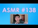 #138 ASMR ( АСМ ): Vortex - Отрезание негативной энергии, звуки дождя (Cutting Your Negative Energy, Rain Sounds)