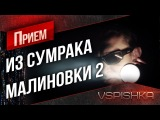 World of Tanks - Малиновка 2, Свет! от Вспышки [wot-vod.ru]