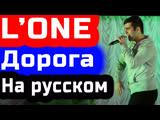 L'ONE feat. Jasmine - Дорога ( кавер ) Blackstar Л'оне Л ван Тимати Timati Егор Крид Egor Kreed