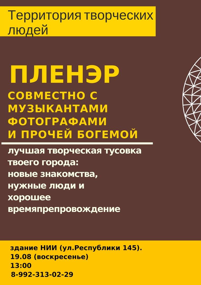 Афиша Пленэр Х.А.М