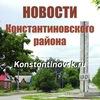 Константиновск.ру