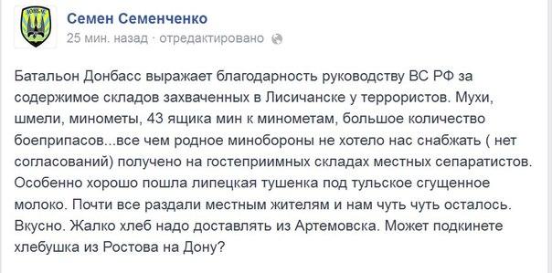 В Луганске за сутки погибли 9 мирных жителей, 29 ранены, - горсовет - Цензор.НЕТ 3599