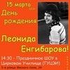 15.03.2013 День рождения Енгибарова. ГУЦЭИ 14:30