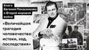 💬 Понасенков: Совки по собственной инициативе ни в чем не участвуют - они сидят и ждут, что за них все сделают другие