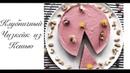Веганский Клубничный Чизкейк из Кешью к 8 Марта   Raw Strawberry Cheesecake for Women's Day