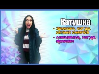 Катя Катушка