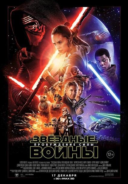 Звёздные войны: Пробуждение силы смотреть онлайн (2015)