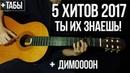 5 САМЫХ Популярных песен 2017 на гитаре ТАБЫ fingerstyle Хиты на гитаре