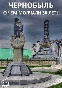 Подборка самых новых документальных фильмов про Чернобыль!