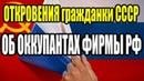 Краткий рассказ гражданки СССР о фирме Российская Федерация 18 09 2018