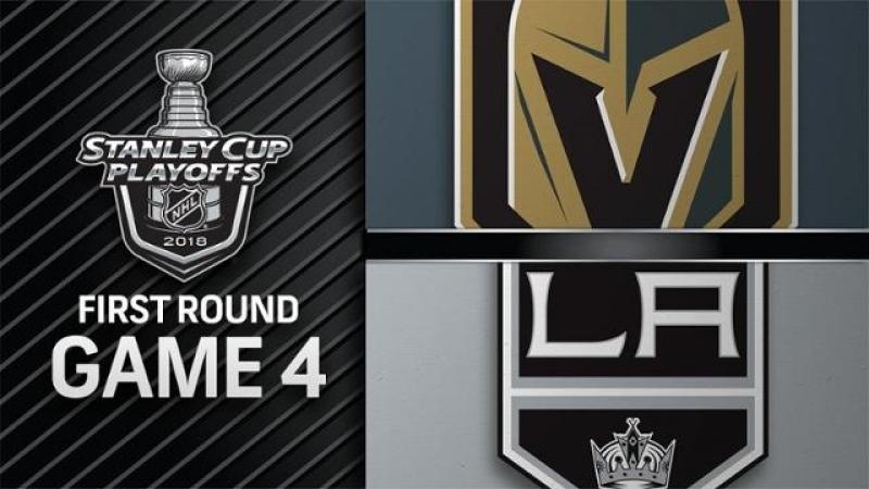 НХЛ - плей-офф. 1/4 финала - Запад. 4-й матч. Лос-Анджелес Кингз - Вегас Голден Найтс - 0:1 (0:0, 0:1, 0:0)