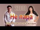 Не пара | Пойма пой (узбекский фильм на русском языке)