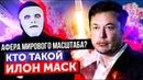 Почему у России НЕТ и не будет своего Илона Маска Быть Или