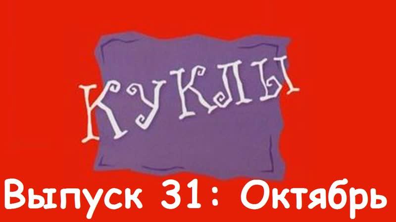 """""""Куклы"""". Выпуск 31 Октябрь (07.10.1995)"""