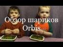 Марк и Мирослав. Обзор шариков Orbis