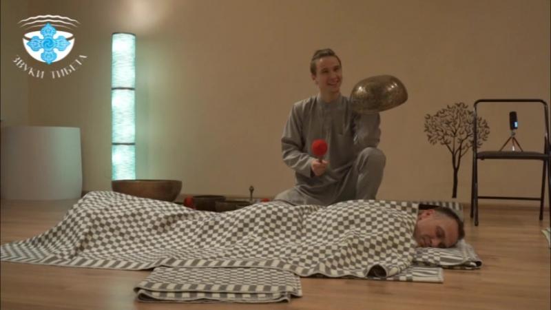 ПОЮЩИЕ ЧАШИ КАК ПОЛЬЗОВАТЬСЯ. ОТРЫВОК С ОБУЧЕНИЯ практики с Тибетскими поющими чашами. Поющая чаша. Шавасана. Массаж.